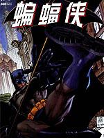 蝙蝠侠寂静之战