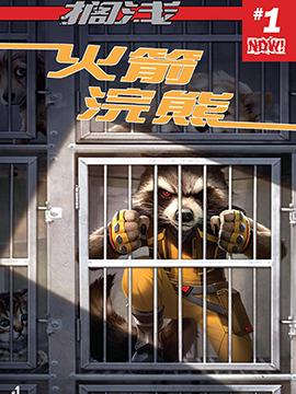 火箭浣熊v3