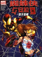 蜘蛛侠与安拉娜:猎手揭秘