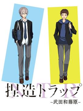 捏造陷阱-NTR- 武田和藤原