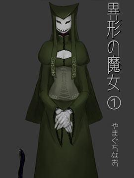異形的魔女