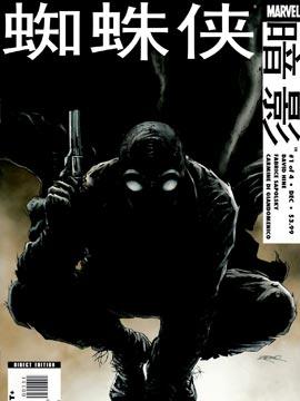 蜘蛛侠:暗影