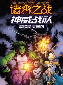 诸界之战:神威战队-黑暗精灵国度