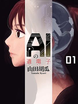 AI的遗电子