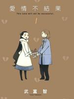 爱情不结果