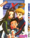 天地无用GXP