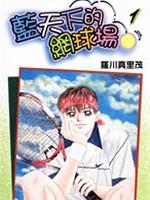 蓝天下的网球场