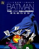 蝙蝠侠-漫长的万圣节