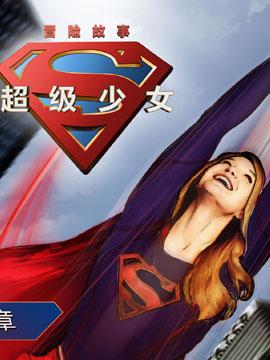超级少女:冒险漫画