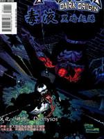 毒液-黑暗起源