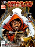 假如:钢铁侠-铁甲恶魔
