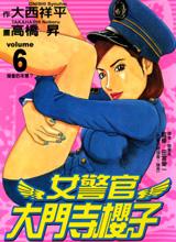 女警官大门寺樱子