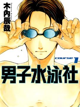 男子水泳社