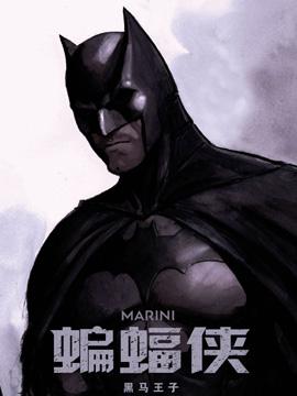 蝙蝠侠-黑马王子