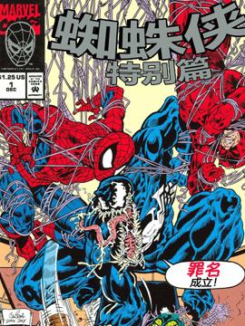 蜘蛛侠:特别篇