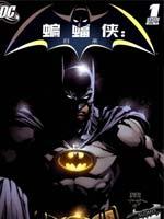 蝙蝠侠:归来