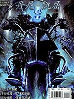 恶灵骑士丹尼凯屈