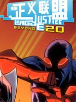 未来正义联盟2.0