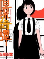 石黑正数短篇集:侦探绮谭
