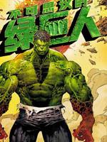 不可思议的绿巨人v5