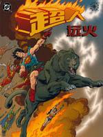 异界:超人-远火