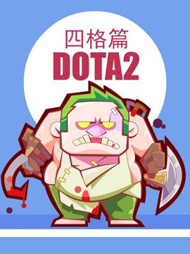 DOTA2四格篇