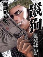 鬣狗-暗黑金融师