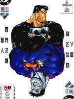超人:皇帝小丑