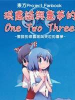 灵梦和琪露诺的One Two Three