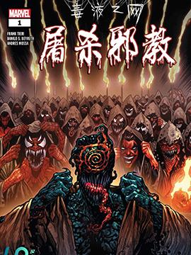 毒液之网-屠杀邪教