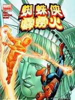 蜘蛛侠与霹雳火