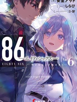 86- Eighty Six -