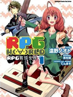 RPG实境世界