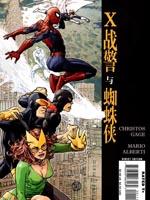 X战警与蜘蛛侠