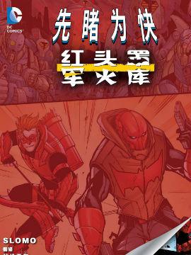 红头罩与军火库