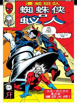 蜘蛛侠与蚁人