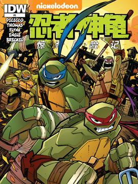 忍者神龟:惊奇历险记