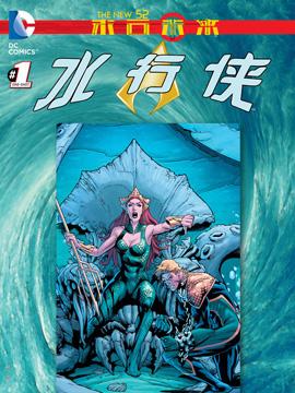 新52末日未来:海王