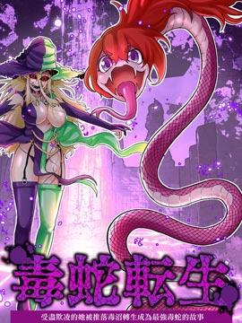 受尽欺凌的她被推落毒沼转生成为最强毒蛇的故事