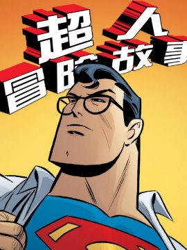 超人冒险故事V1