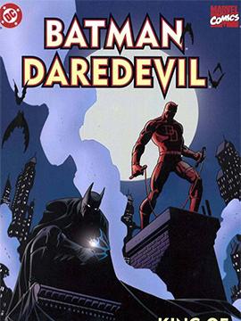 蝙蝠侠与超胆侠-纽约之王