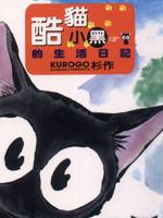 酷猫小黑生活日记
