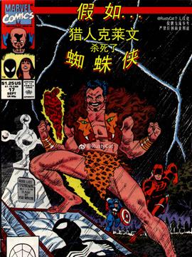 假如:猎人克莱文杀死了蜘蛛侠?