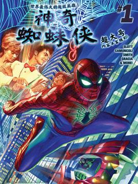 神奇蜘蛛侠V4