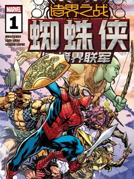 诸界之战-蜘蛛侠与诸界联军