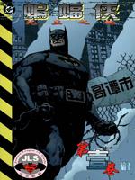 蝙蝠侠:无主之地
