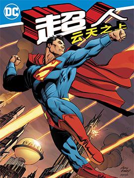 超人:云天之上