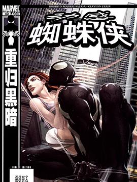 动感蜘蛛侠v2