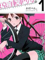 东京自行车少女