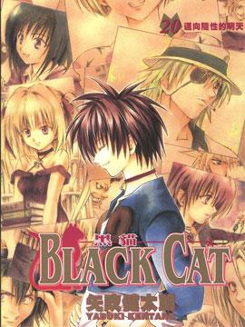 黑猫BlackCat